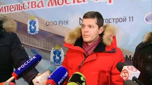 Дмитрий Артюхов открыл спорткомплекс «Арктика» идал старт строительству моста через реку Пур.
