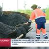 Компания «Уренгойдорстрой» готова сдать вэксплуатацию участок дороги между Пуровском иНовым Уренгоем.