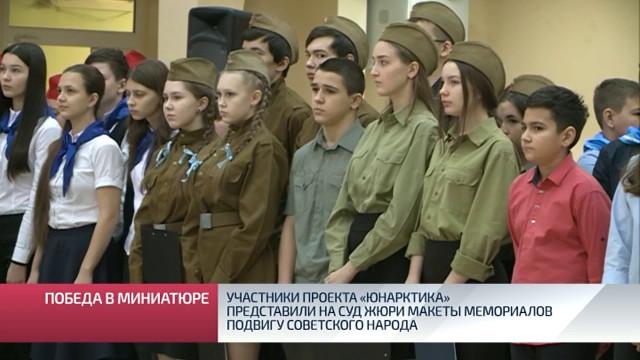 Участники проекта «ЮнАрктика» представили насуд жюри макеты мемориалов подвигу советского народа.