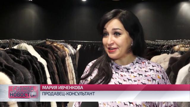 В деловом центре «Ямал» открылась выставка-продажа меховых изделий фабрики «Кристи»