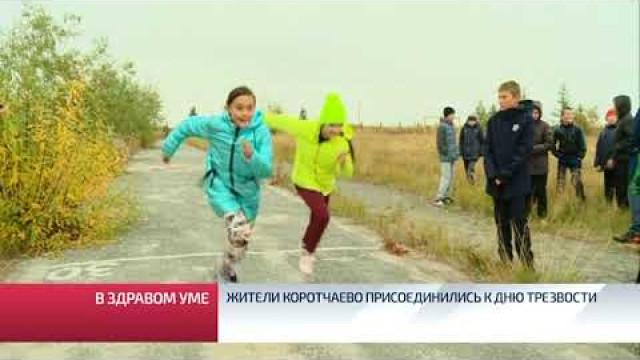 Жители Коротчаево присоединились кДню трезвости.