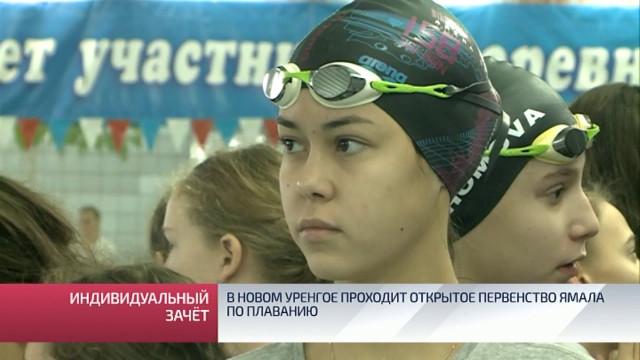 ВНовом Уренгое проходит открытое Первенство Ямала поплаванию.