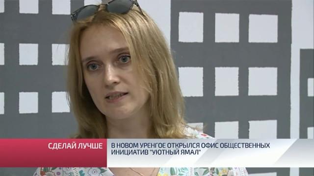ВНовом Уренгое открылся офис общественных инициатив «Уютный Ямал».