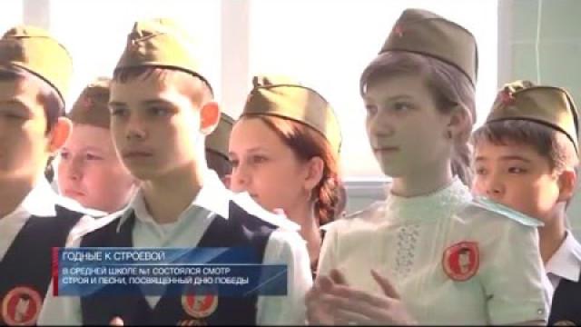 Всредней школе №1состоялся смотр строя ипесни, посвящённый Дню Победы.