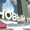 ВНовом Уренгое состоялся автопробег, посвящённый Дню России.
