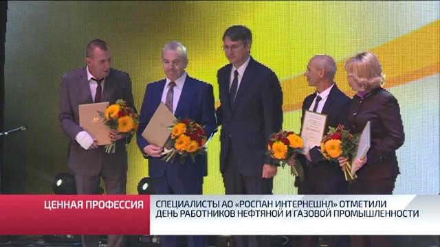 Специалисты АО«РОСПАН ИНТЕРНЕШНЛ» отметили День работников нефтяной игазовой промышленности.