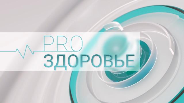 PRO-Здоровье. Выпуск1.