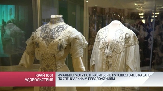 Ямальцы могут отправиться впутешествие вКазань поспециальным предложениям.