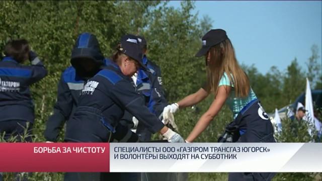 Специалисты ООО «Газпром Трансгаз Югорск» иволонтёры выходят насубботник.
