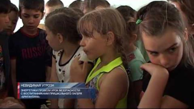 Энергетики провели урок безопасности своспитанниками пришкольного лагеря «Бригантина».