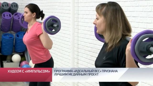 Программа «Идеальный вес» признана лучшим медийным проектом арктического региона.