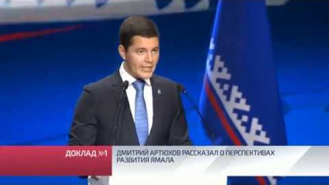 Дмитрий Артюхов рассказал оперспективах развития Ямала.