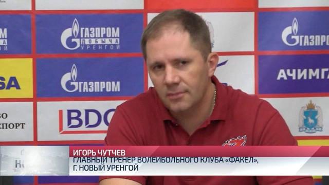 Впервом туре чемпионата России поволейболу «Факел» уступил «Уралу».