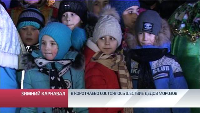 ВКоротчаево состоялось шествие Дедов Морозов.