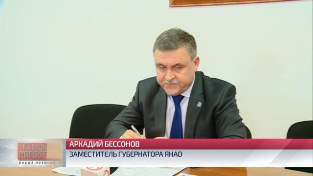 Заместитель губернатора Ямала Аркадий Бессонов посетил район Коротчаево