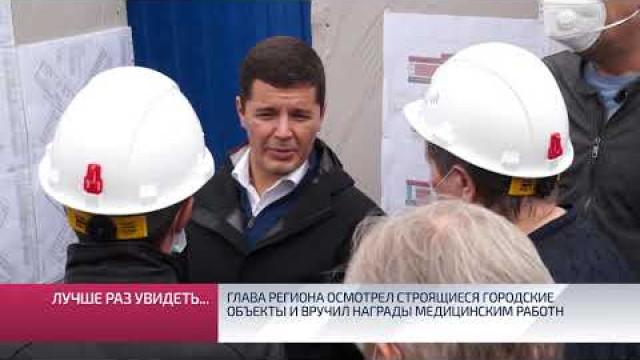 Глава региона осмотрел строящиеся городские объекты ивручил награды медицинским работникам