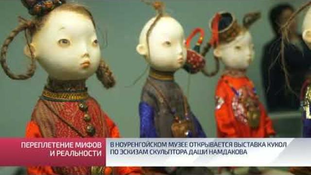 Вноуренгойском музее открывается выставка кукол поэскизам скульптора Даши Намдакова.