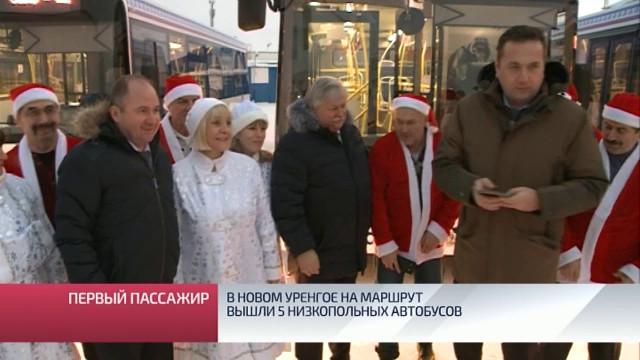 ВНовом Уренгое намаршрут вышли 5низкопольных автобусов.