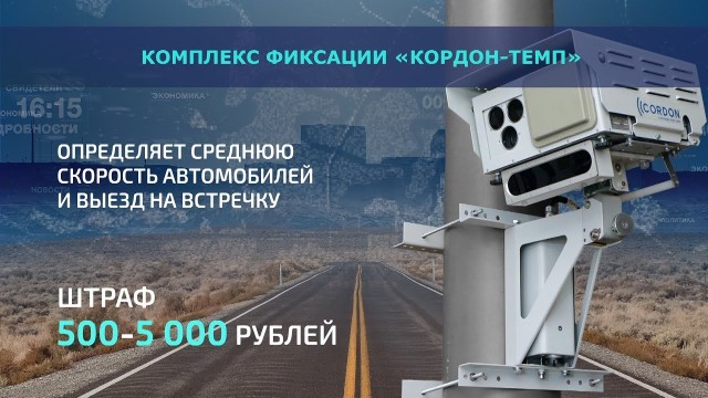 Новые комплексы фиксации нарушений ПДД зафиксировали около 6000 нарушений скоростного режима