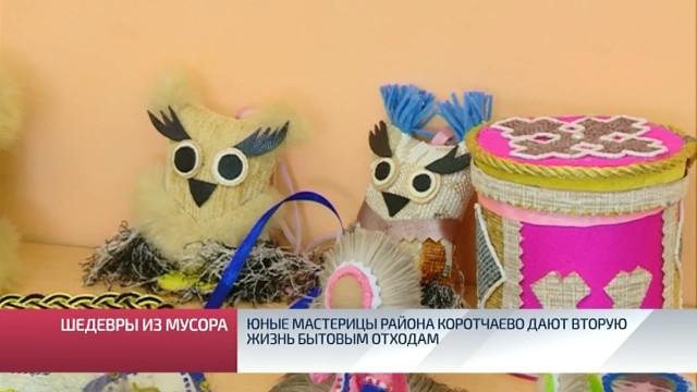 Юные мастерицы района Коротчаево дают вторую жизнь бытовым отходам.