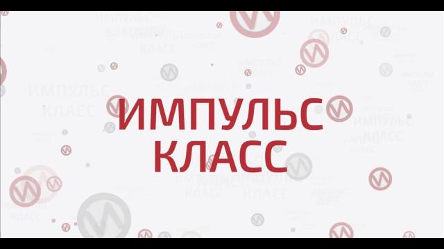 Импульс-класс. Выпуск26