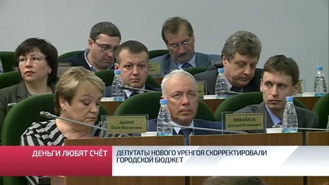 Депутаты Нового Уренгоя скорректировали городской бюджет.