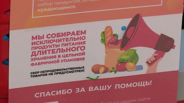 Новоуренгойцы смогут оставить продукты для людей, нуждающихся впомощи