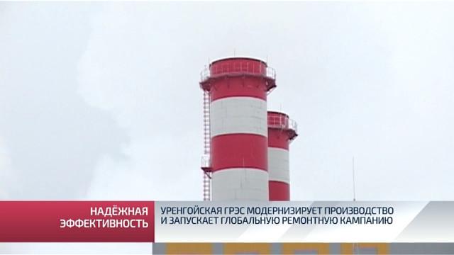 Уренгойская ГРЭС модернизирует производство изапускает глобальную ремонтную кампанию.