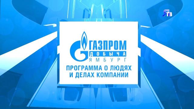 Газпром добыча Ямбург. Выпуск от19октября 2020г.
