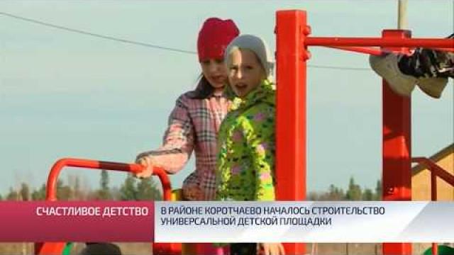Врайоне Коротчаево началось строительство универсальной детской площадки.