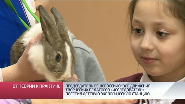 Председатель общероссийского движения творческих педагогов «Исследователь» посетил детскую экологическую станцию.
