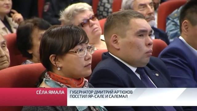 Губернатор Дмитрий Артюхов посетил Яр-Сале иСалемал.