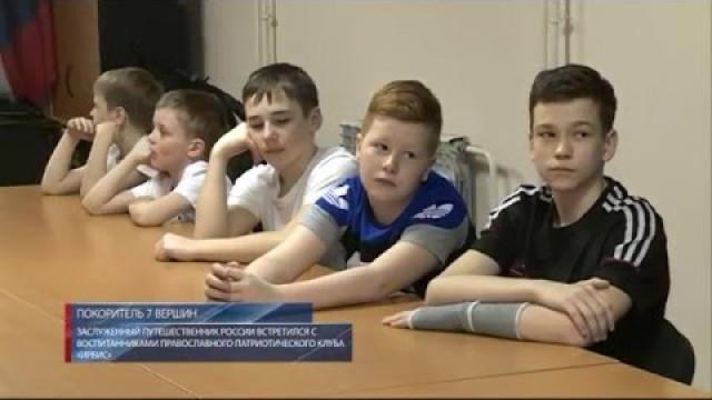 Заслуженный путешественник России встретился своспитанниками православного патриотического клуба «Ирбис».