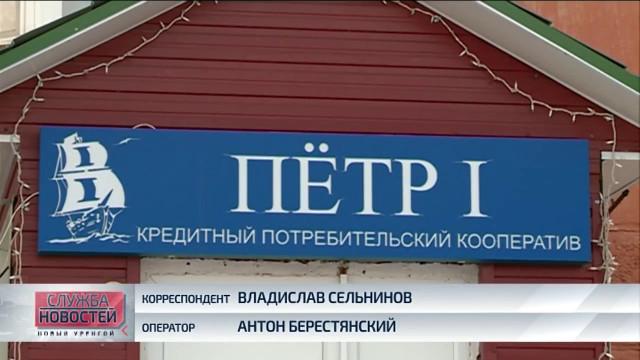 Полиция Нового Уренгоя приступила красследованию дел обобманутых вкладчиках.