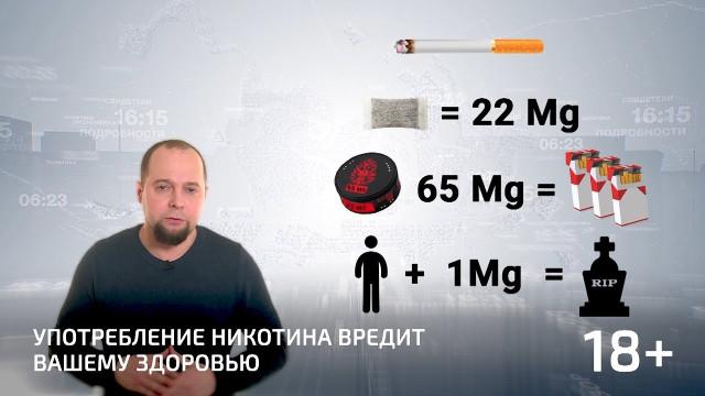НаЯмале запретили продажу бестабачных никотиновых смесей несовершеннолетним