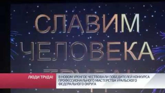 ВНовом Уренгое чествовали победителей конкурса профессионального мастерства Уральского федерального округа.