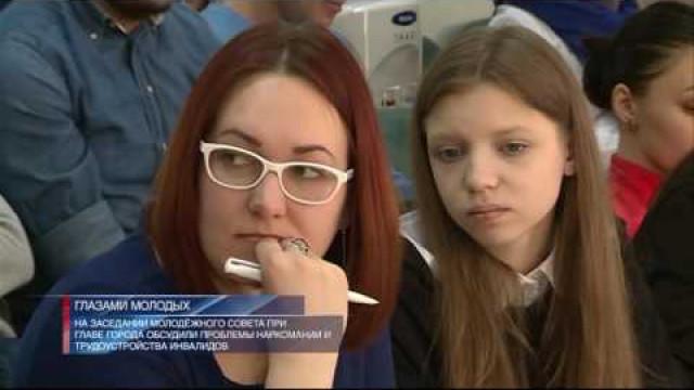 Назаседании Молодёжного совета при Главе города обсудили проблемы наркомании итрудоустройства инвалидов.