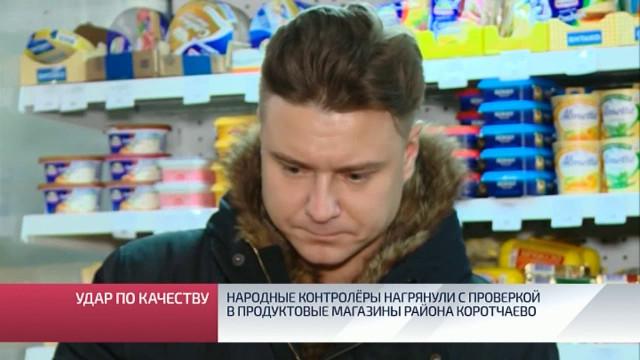 Народные контролёры нагрянули с проверкой в продуктовые магазины района Коротчаево