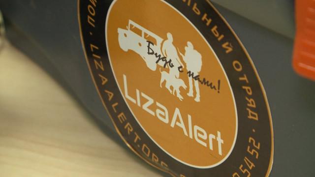 Новоуренгойцы могут пожертвовать деньги натопливо для поисково-спасательного отряда «Лиза Алерт»
