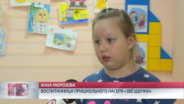 Воспитанники пришкольных лагерей активировали режим: «Отдых».