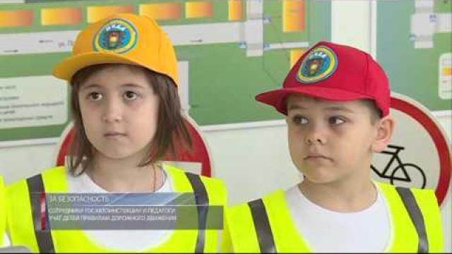 Сотрудники госавтоинспекции ипедагоги учат детей правилам дорожного движения.