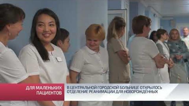 Вцентральной городской больнице открылось отделение реанимации для новорождённых.