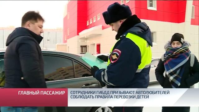 Сотрудники ГИБДД призывают автолюбителей соблюдать правила перевозки детей.