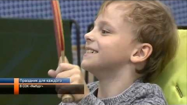 ВСОК «Ямбург» состоялся фестиваль для особенных детей.