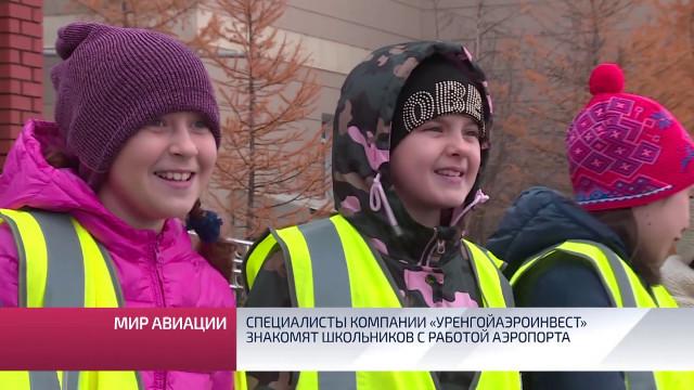 Специалисты компании «Уренгойаэроинвест» знакомят школьников сработой аэропорта