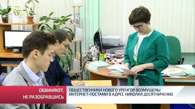 Общественники Нового Уренгоя возмущены интернет-постами вадрес Николая Десятниченко.