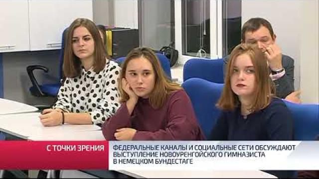 Федеральные каналы исоциальные сети обсуждают выступление новоуренгойского гимназиста внемецком Бундестаге.