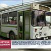 Новоуренгойцы могут отслеживать движение общественного транспорта вреальном времени.