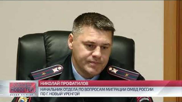 ВНовом Уренгое стартовала оперативно-профилактическая операция «Нелегал-2018».