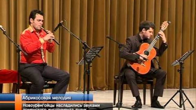 Новоуренгойцы насладились звуками армянского инструмента дудук.